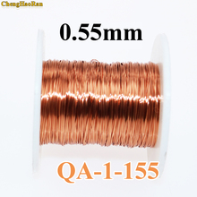 ChengHaoRan 0.55 มิลลิเมตร 1 เมตร QA 1 155 ยูรีเทนเคลือบลวด 0.55 มิลลิเมตร qz 2 130 1 เมตร