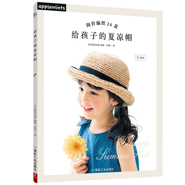 Crochet 26 Styles Summer Cool Hats For Children 3~6 Years Old Hand Made Hat Knitting Book