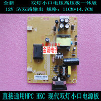 The New 12V 5V Dual Output Power Supply Board Lamp Power Supply Board Small LCD Power