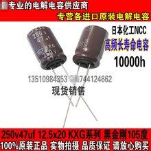 30 ШТ. NIPPON электролитический конденсатор 250V47UF 12.5X20 KXG высокочастотные долговечные Япония NCC бесплатная доставка