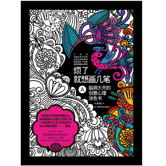 The Creative Coloring Book For Adults Gown Ups Relieve Stress Picture Painting Drawing Gift