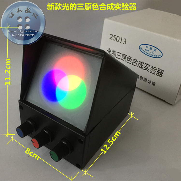 Three Synthetic Experimental Device For Demonstrating Device Of Optical Physics Experiment Of Light Source Color