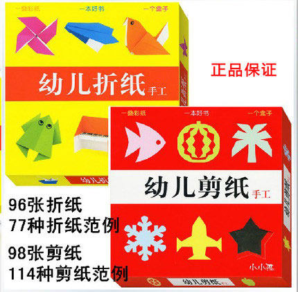 Children's Paper-cut Book Creative Production Manual DIY, Puzzle Game For 3-5-6 Years Old