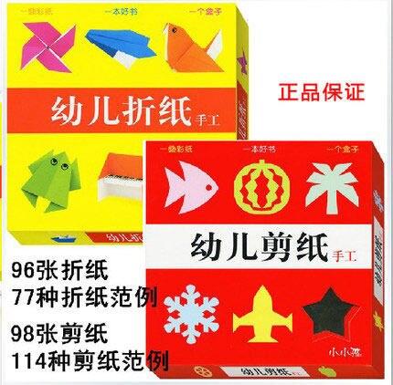 Kinder papier-schnitt/origami bücher, kreativen produktion manuelle DIY, puzzle-spiel, 3-5-6years alt