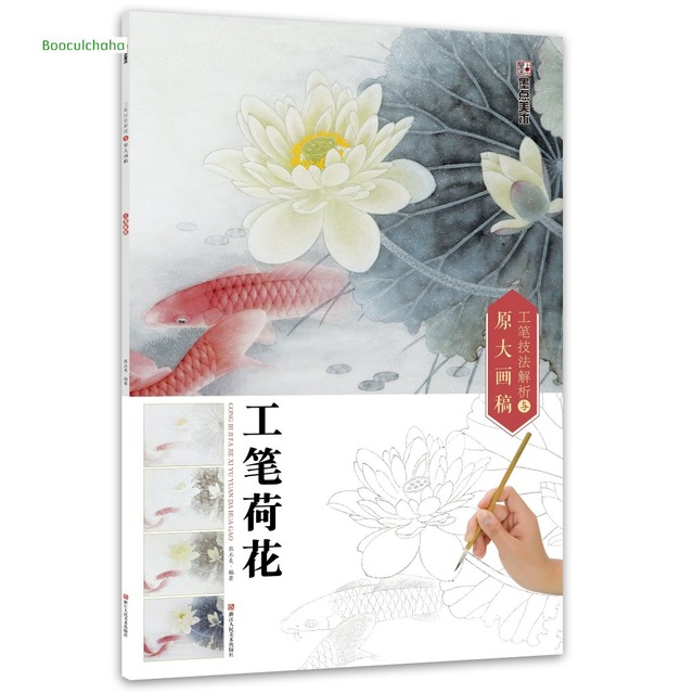 Analysis Of The Technique Of The Gongbi Painting Book Lotus Brush