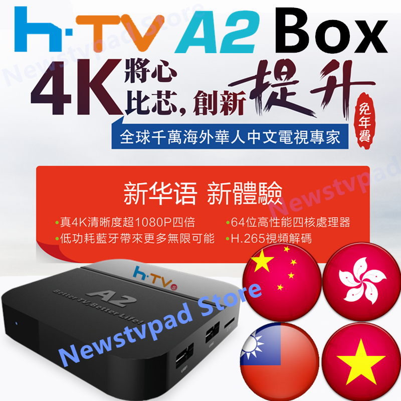 FUNTV2 funtv HTV A2 BOX HTV BOX 5 TVPAD 4 hk tvpad4 Chinese HongKong Taiwan Vietnam HD Channels Android IPTV live Media player htv box 5 iptv htv tigre box htv 6 tigre tv box htv2 htv3 a1 a2 b7 box brazil tv yearly fees brazilian activation code