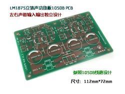 LM1875 стерео 105DB pcb (спот желтый)