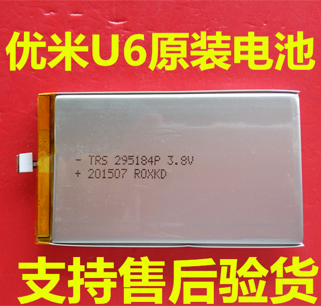UIMI U6 battery youmi original mobile phone battery new built-in battery plate Rechargeable Li-ion Cell