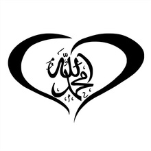 цена Islamic Muslim Calligraphy Car Sticker Bumper Body Decorative Decals Car Accessories Motorcycle Helmet Car Styling