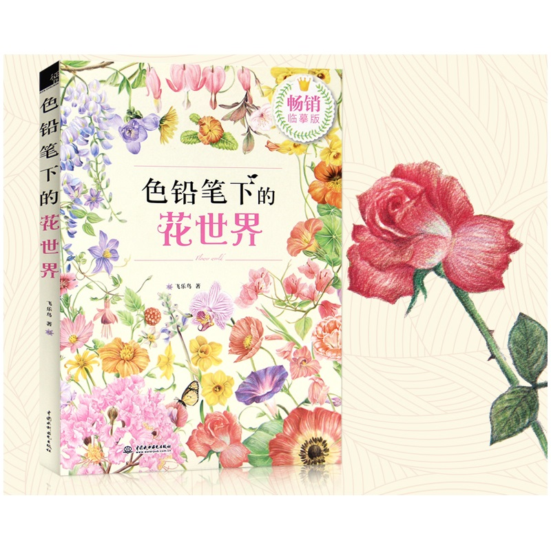 Color Pencil Flowers World Coloring Book Zero Based Learning Painting Books Art Sketch Drawing Tutorial Book
