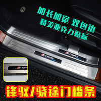 High quality stainless steel Plate Door Sill Welcome Pedal Car Styling Accessories For Suzuki SX4 S Cross S Cross 2014 2018
