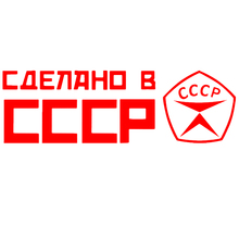 CS-396#6.3*20cm 9.4*30cm Sticker Made in the USSR funny car sticker and decal silver/black vinyl auto stickers