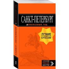 Санкт-Петербург: путеводитель + карта. 12-е изд., испр. и доп. (978-5-699-99895-1, 560 стр., 16+)