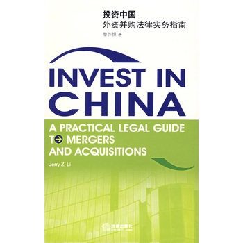Invest In China A Practical Legal Guide To Mergers And Acquismons Language English Keep On Learn As Long As You Live-299