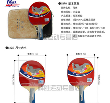 1pcs New 8-star Table Tennis PingPong Racket Paddle heipai long handle free shipping