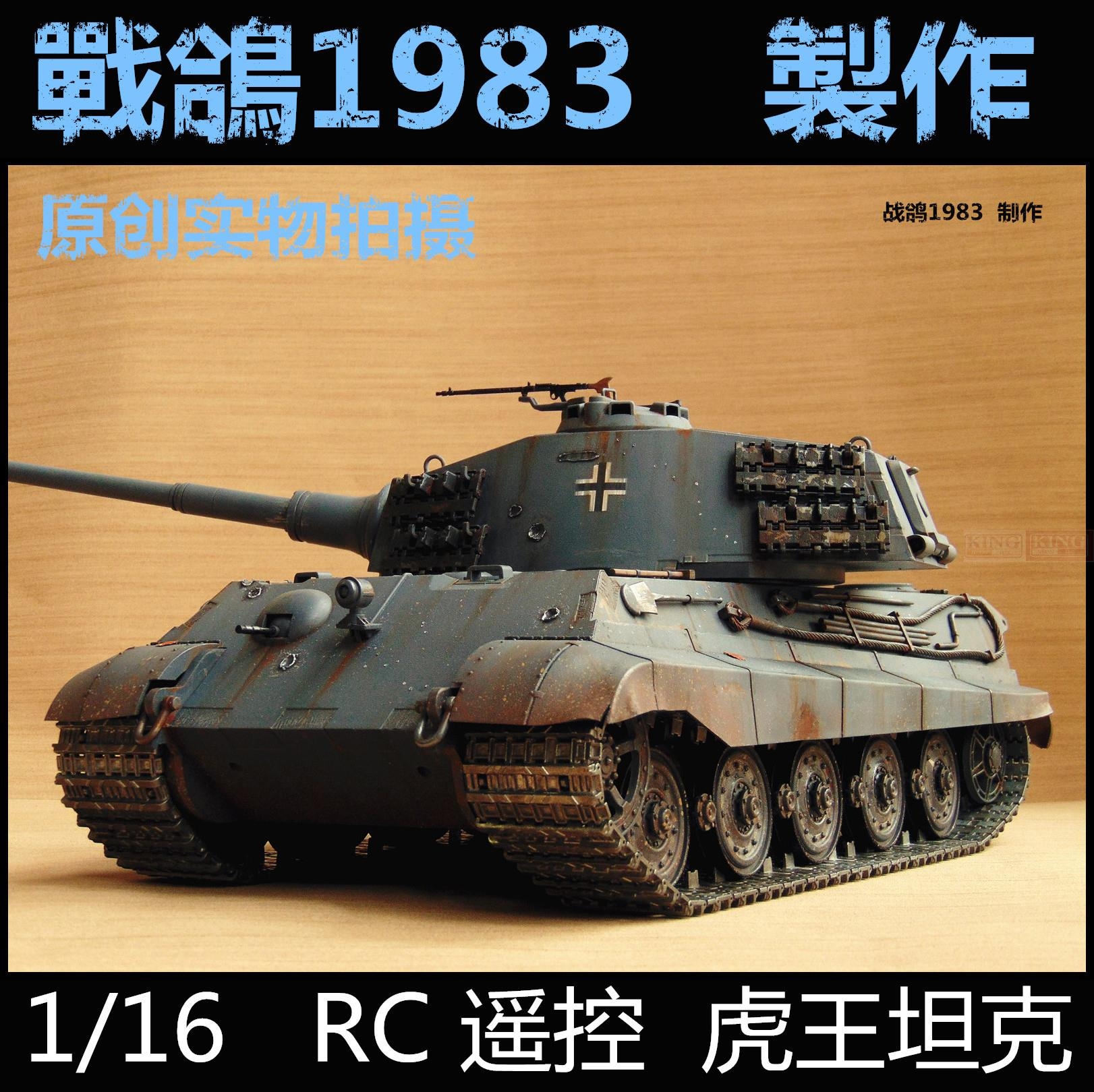 KNL HOBBY 1:16 HENG LONG remote control tank model Tiger 2RC foundry heavy coating of paint to do the old upgrade knl hobby voyager model pe35418 m1a1 tusk1 ubilan