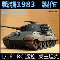 KNL HOBBY 1:16 HENG LONG remote control tank model Tiger 2RC foundry heavy coating of paint to do the old upgrade