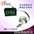 XH-B303 high temperature thermometer 0-999 degree thermocouple thermometer 1000 send thermocouple digital display