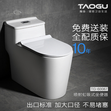 Tao Valley, ordinary household toilet, ceramic integral toilet, water saving color jet siphon type 60087