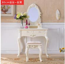 European dressing table bedroom modern minimalist small apartment variety 50/60/70/80 mini