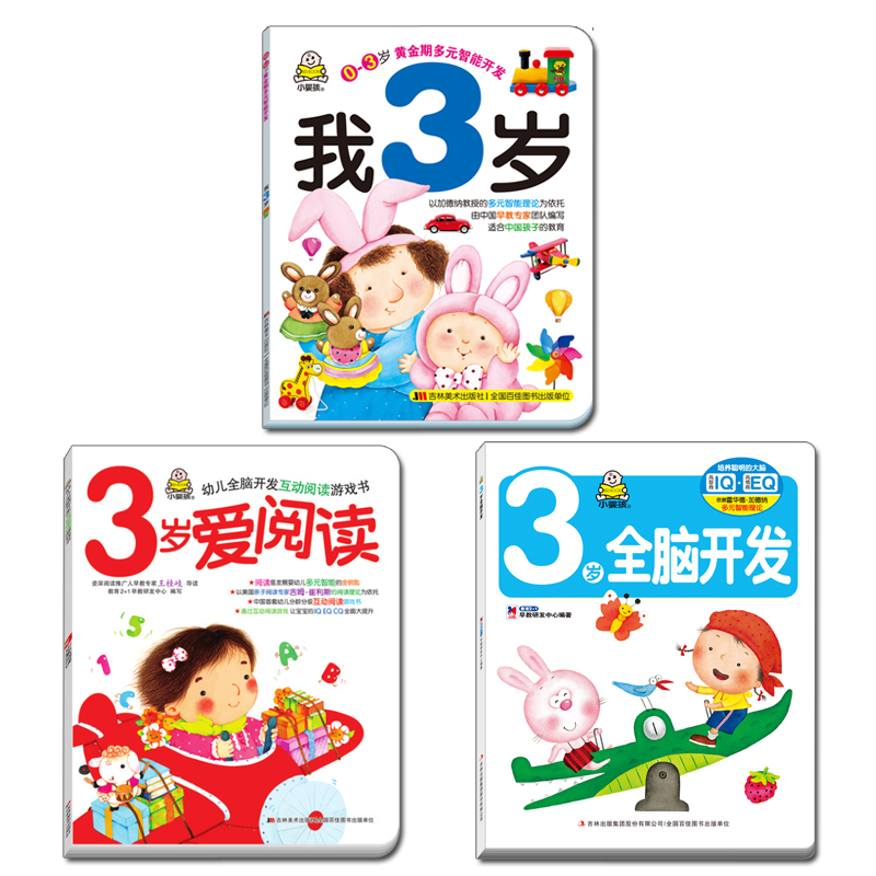 3 Books /set ,I Am 3 Years Old Whole Brain Development Thinking Training Storybook Parent-child Interaction Game Books 0-3ages