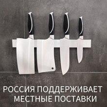 PTOC Магнитная подставка для ножей 304 нержавеющая сталь настенный стеллаж для хранения крючок для ножей органайзер для кухонных принадлежностей