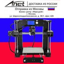 Анет 3D принтер новый prusa i3 reprap Анет A6/подарок pacage 3D много цвета Пластиковые как подарок/Доставка из Москвы werehouse