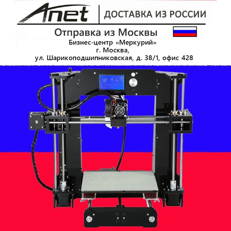 Anet 3D imprimante Nouveau prusa i3 reprap anet A6/cadeau Pacage 3D STYLO beaucoup couleur en plastique comme cadeau/ gratuite de Moscou werehouse