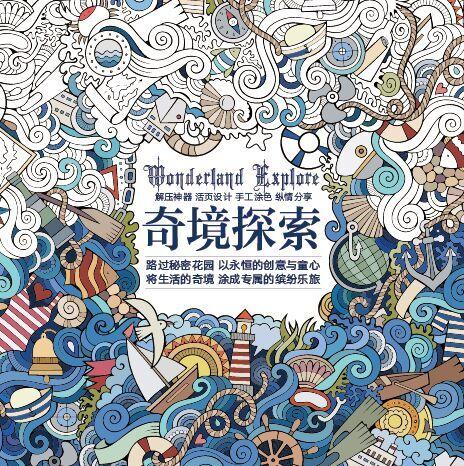 Wonderland Explore coloring books Secret Garden series libro ...