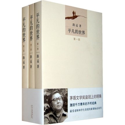 Ordinary World / commonplace world Novel Book Written By Luyao Chinese Contemporary Novels Ordinary World / commonplace world Novel Book Written By Luyao Chinese Contemporary Novels
