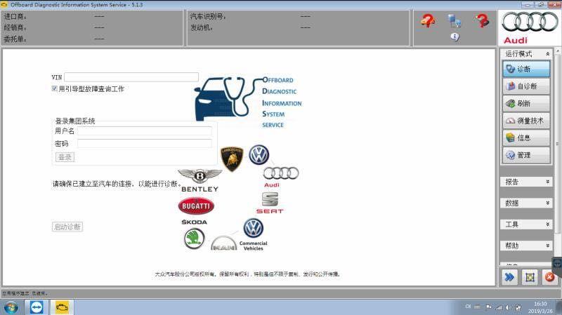 ODIS GEKO Online Coding Account Login One Time Service For Audi Software 5.13 For VAS Diagnostic Interface 5054A 5.13 VAS 615