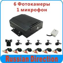 8CH Mobile DVR Kit Video Recorder Kit For Bus Car MDVR Inclduing 6pcs Car Camera
