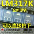 Бесплатный shippin 10 шт./лот LM317K LM317 SOT223 регулятор SMD IC новый оригинальный