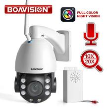 HD 2MP Wireless PTZ Dome IP Cam WIFI 10X / 20X Optical Zoom Outdoor Security Video CCTV Cam Two Way Audio White Light 80M IR