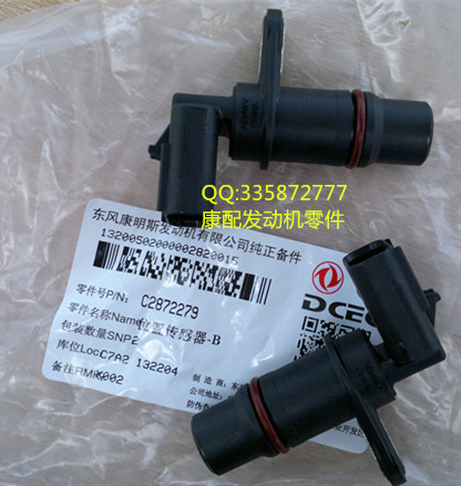 3408531/4921686/2872279 engine position sensor3408531/4921686/2872279 engine position sensor