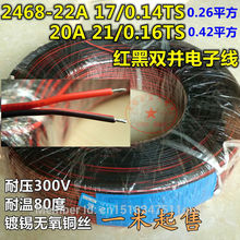 20m/piece, 2pin Red Black Tinned Copper Wire Line for Led Strips Single Color UL2468#22AWG cable PVC insulated wire wire