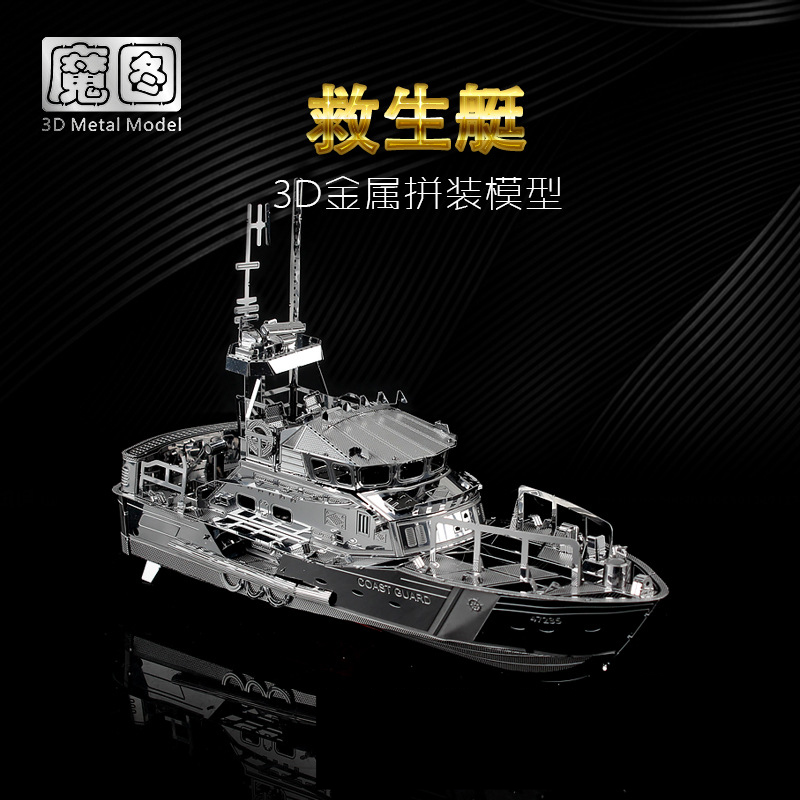 Nan yuan rompecabezas de metal 3D bote salvavidas DIY rompecabezas de - Juegos y rompecabezas - foto 2