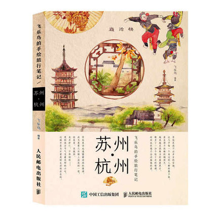 Tourism Books In Suzhou And Hangzhou / Color Pencil Guide To Skills Of Hand Painting In Travel Drawing Art Book By Feile Birds