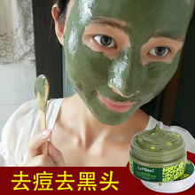 Face Cleansing Mung Bean Mud Peeling Acne Blackhead Treatment Mask Remover Contractive Pore Whitening Hydrating Care 120g