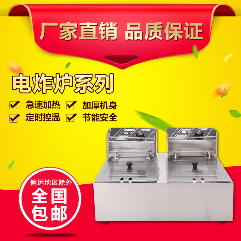 12L Commercial Countertop Electric 2-Tank KFC Fried Chicken Deep Basket Fryer deep fryer electric hy81 hy82 6l 12l stainless steel electric deep oil fryer potato chip fryer