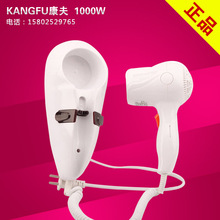 KangFu 3031 Gaestgiveriet Hotel special wall type hair dryer statically between