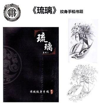 цена на tattoo traditional manuscript full of backpack arms Hua Dan geisha black and white impermanence lucky line draft book