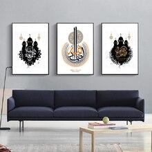 현대 이슬람 아랍어 서예 모스크 캔버스 회화 인쇄 사진 벽 예술 그림 거실 인테리어 홈 장식