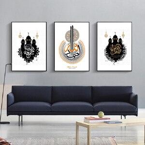 Image 1 - מודרני האסלאמי ערבית קליגרפיה מסגד ציורי בד הדפסי כרזות קיר אמנות תמונות לסלון פנים בית תפאורה