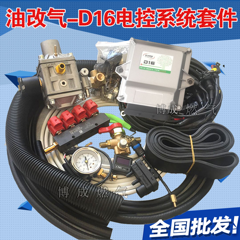 CNG kits for automotive natural gas CNG oil to gas suite D16 electronic control system natural gas suite D16 suiteCNG kits for automotive natural gas CNG oil to gas suite D16 electronic control system natural gas suite D16 suite