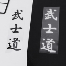 Bushido Kanji Japanese Character Car Stickers Fashion Auto Body Decal Decoration Car Sticker 5 2 17 8cm bushido kanji japanese character car stickers fashion car body decal car styling black silver c9 0672