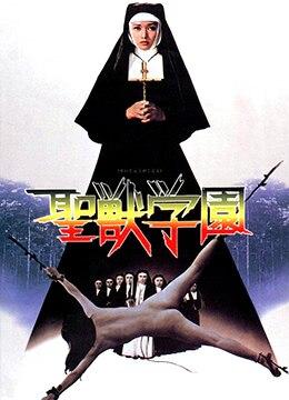 《圣兽学园》1974年日本剧情,惊悚电影在线观看