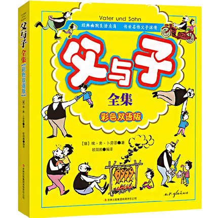 Father and son complete works, English and Chinese color Bilingual edition, 3-6-9 year old children's book, купить