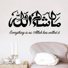 Adesivi murali islamici [allah, calligrafia araba e inglese arte musulmana Wall Art Decal Decor