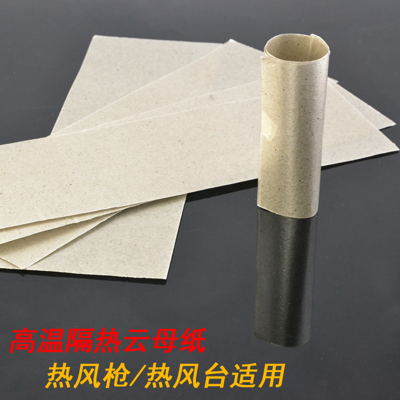 5 Pcs Per Set High Temperature Resistant Insulating Mica Mica Paper Rolls Of Plastic Welding Hot Air Gun Heater Insulation